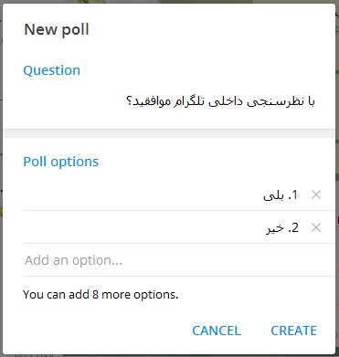 نحوه ارسال نظرسنجی با تلگرام دسکتاپ