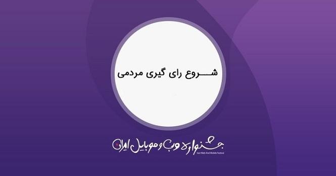رای گیری مردمی یازدهمین جشنواره وب و موبایل ایران آغاز شد