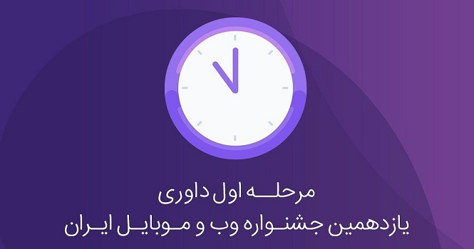 داوری مرحله اول یازدهمین جشنواره وب و موبایل ایران آغاز شد