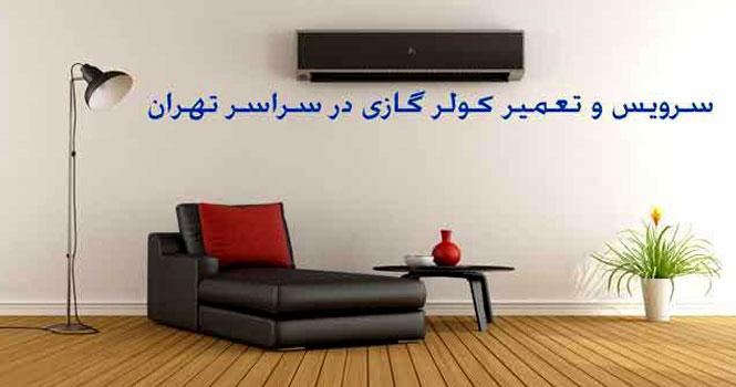 نمایندگی تعمیر لوازم خانگی در تهران با تخفیف ویژه