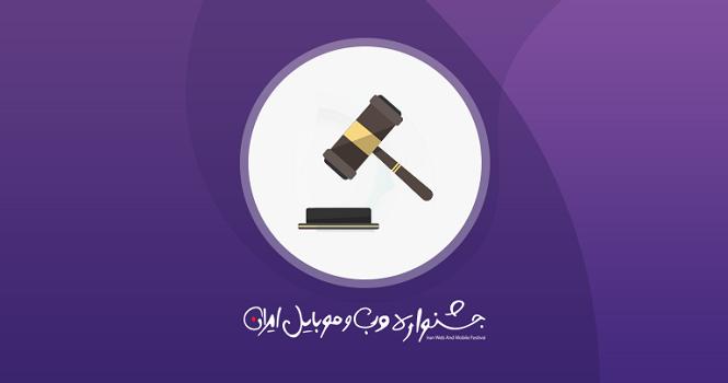 ارتقای داوری جشنواره وب و موبایل ایران در یازدهمین سال برگزاری