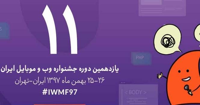 آغاز مرحله دوم داوری یازدهمین جشنواره وب و موبایل