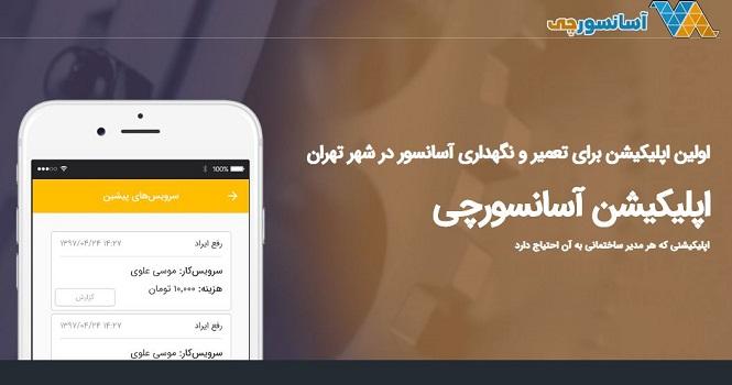 آسانسورچی اولین اپلیکیشن خدمات آسانسور در تهران