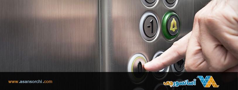 هدف اصلی ما در کنار انجام درست کار ایجاد تاثیر مثبته. با آسانسورچی این تجربه و خاطره خوب رو تجربه خواهید کرد.
