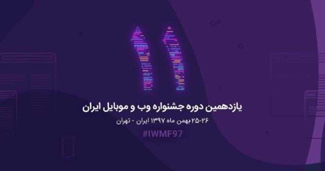 اختتامیه یازدهمین جشنواره وب و موبایل ایران در سال 97 چگونه خواهد بود؟