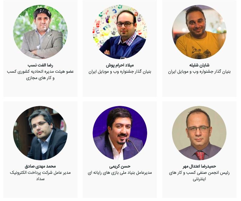 لیست سخنرانان حاضر در اختتامیه یازدهمین جشنواره وب و موبایل ایران