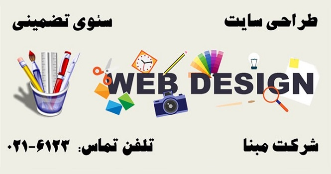 ویژگیهای بهترین شرکتهای طراحی سایت