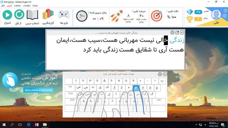 نرمافزار آموزش تایپ انگشتان طلایی