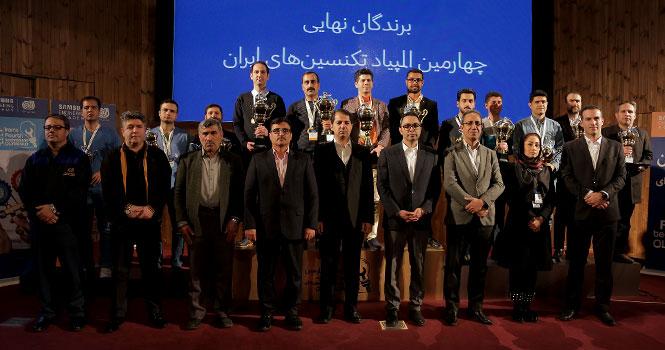 تکنسینهای برتر ایران در مراسم اختتامیه چهارمین دوره المپیاد تکنسینهای ایران