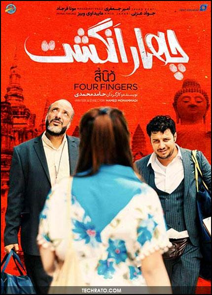 بهترین فیلم های 98 ؛ مروری بر جدیدترین و پرفروش ترین فیلمهای ایرانی اکران نوروز