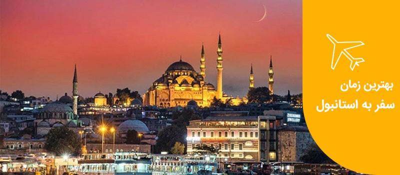 بهترین فصل برای سفر به استانبول
