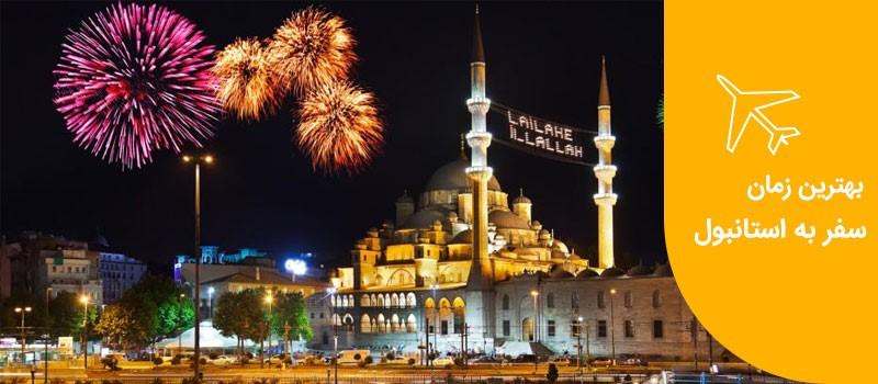 اگر در زمانی مناسبی به استانبول بروید...