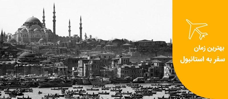 سخن آخر قبل از خرید بلیط استانبول