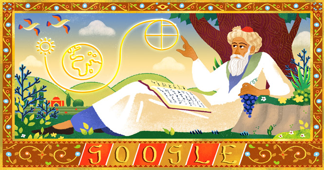 تغییر لوگوی گوگل به مناسبت روز جهانی حکیم عمر خیام نیشایوری