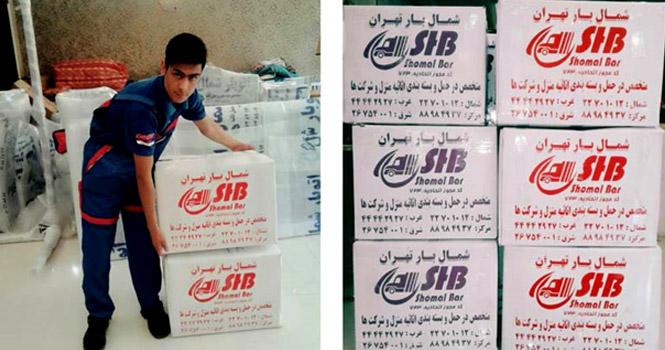 شرکت اتوبار و باربری شمال بار تهران ؛ بهترین شرکت بسته بندی اثاثیه در تهران