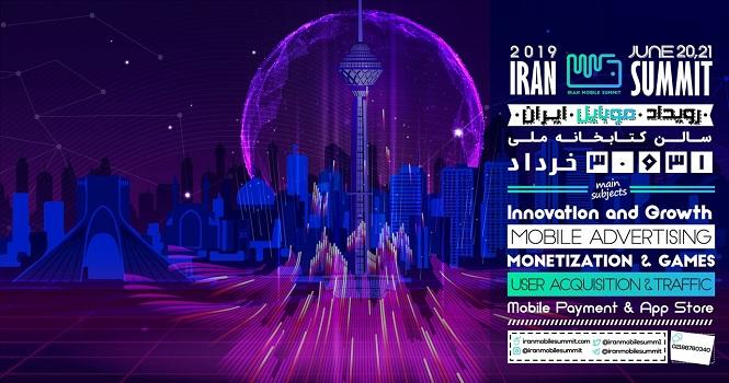 آغاز به کار اولین رویداد ایران موبایل سامیت