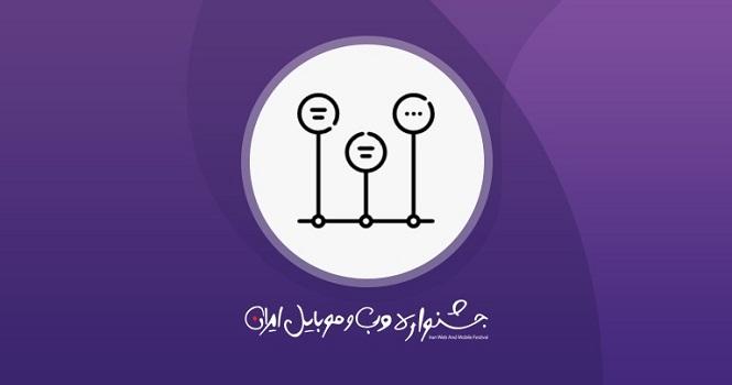 اعلام جزئیات زمان بندی دوازدهمین جشنواره وب و موبایل ایران