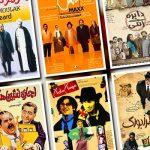 لیست بهترین فیلم های سینمایی طنز ایرانی ؛ بهترین فیلم های کمدی ایران
