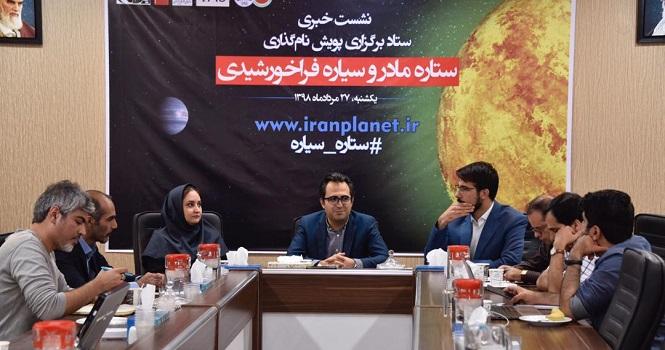 پویش ستاره سیاره ؛ انتخاب اسامی ایرانی برای یک ستاره و سیاره فراخورشیدی