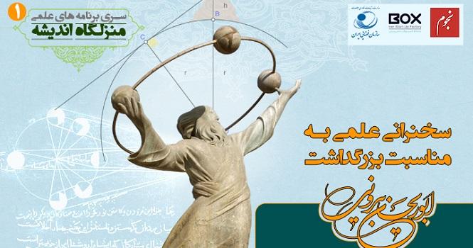 سازمان فضایی ایران برگزار میکند؛ سخنرانی علمی به مناسبت بزرگداشت ابوریحان بیرونی