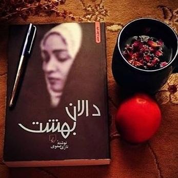 رمان عاشقانه دالان بهشت اثر نازی صفوی