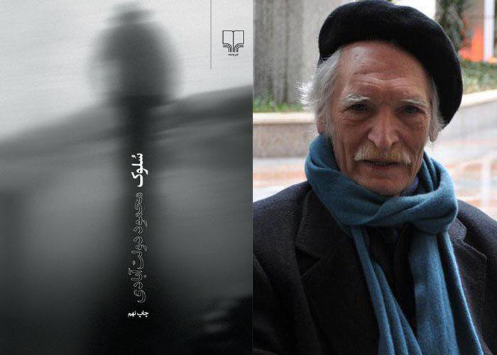 رمان سلوک اثر محمود دولت آبادی