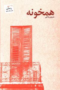 رمان همخونه اثر محبوب مریم ریاحی