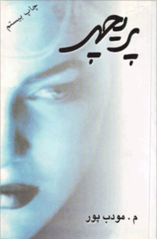 بهترین رمان های عاشقانه ایرانی