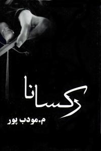 رمان رکسانا اثر م.مودب پور