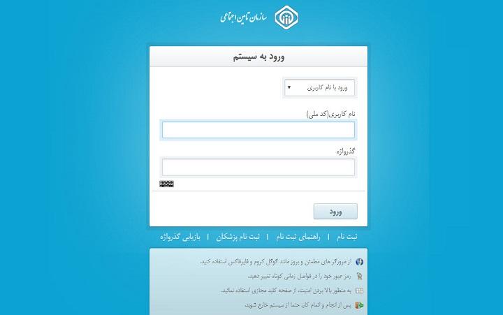 همه کاربران برای ورود به سامانه مشاهده سابق بیمه پردازی خود در سایت سازمان تامین اجتماعی، بایستی کد کاربری و رمز عبور داشته باشند.