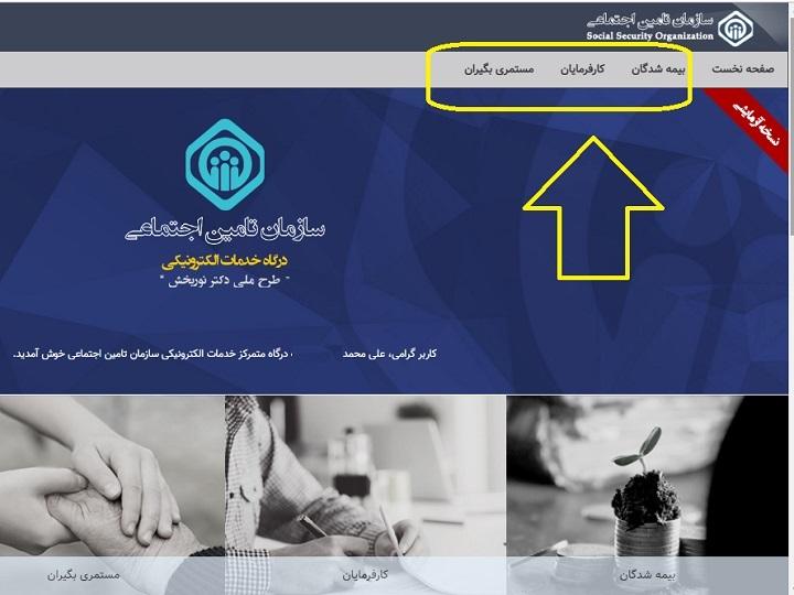 این سامانه، سامانه یکپارچه ارائه خدمات الکترونیکی به مخاطبان سازمان تامین اجتماعی است.