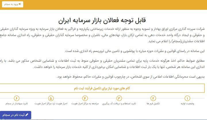 وقتی وارد سایت CSDIRAN.COM شدید، صفحهای که عکس آن در تصویر زیر ارائه شده، به نمایش در میآید: