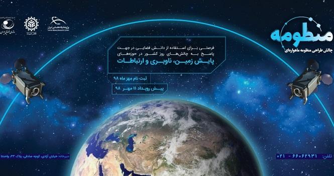 حمایت پارک علم و فناوری پردیس و شهرداری منطقه 2 تهران از رویداد چالش طراحی منظومه ماهوارهای