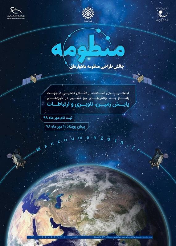 موضوعات محوری رویداد طراحی منظومه ماهواره ای