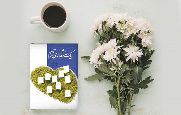 رمان یک عاشقانه آرام اثر نادر ابراهیمی