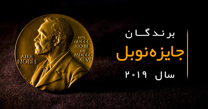 فهرست کامل برندگان جوایز نوبل 2019 (The Nobel Prize Laureates)