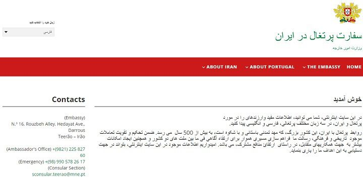 تصویر ایندکس سایت سفارت پرتغال در تهران
