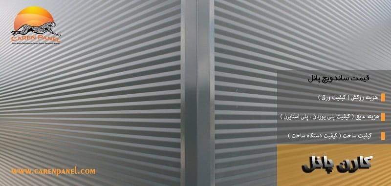 شما میتوانید برای اطلاع از قیمت ساندویچ پانل تهران با مشاوران شرکت کارن پنل در ارتباط باشید تا بهترین مشاوره را نیز در رابطه با سازه و ساختمان مدنظرتان دریافت نمایید.