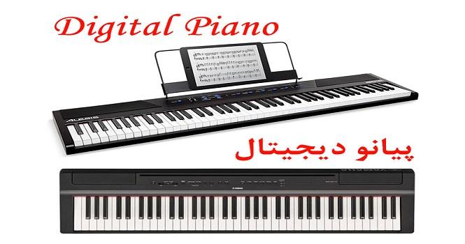 علاقهمندان به موسیقی پیانو دیجیتال نخرید