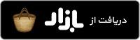 دانلود اپلیکیشن مدال از کافه بازار