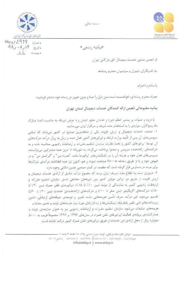 صفحه اول متن بیانیه بیانیه مطبوعاتی انجمن صنفی خدمات دیجیتال اتاق بازرگانی تهران