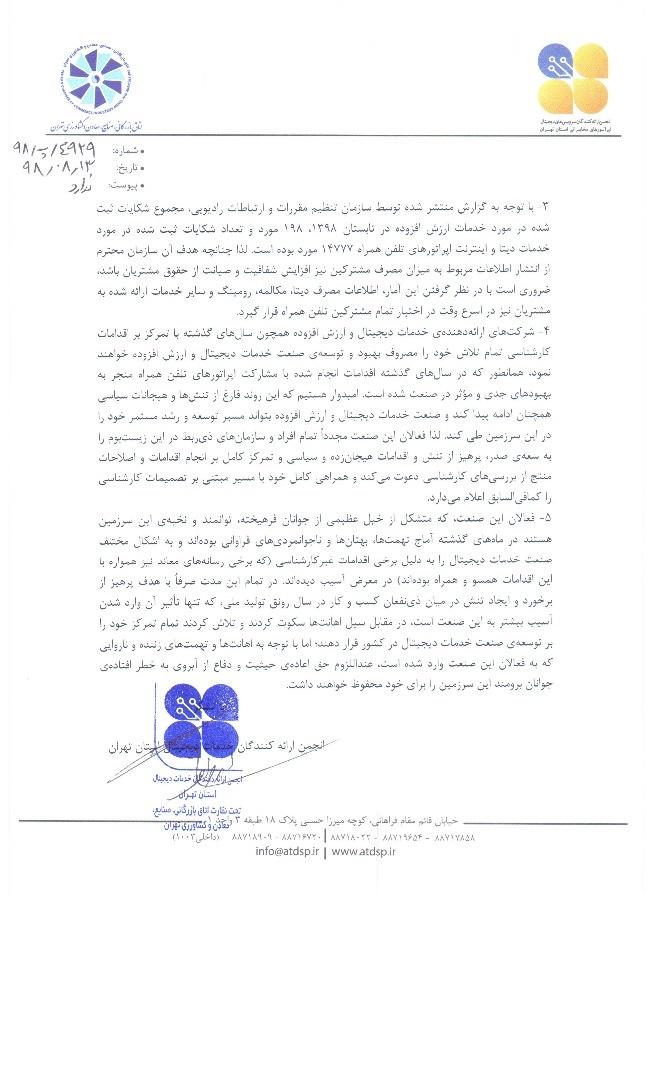 صفحه دوم متن بیانیه بیانیه مطبوعاتی انجمن صنفی خدمات دیجیتال اتاق بازرگانی تهران