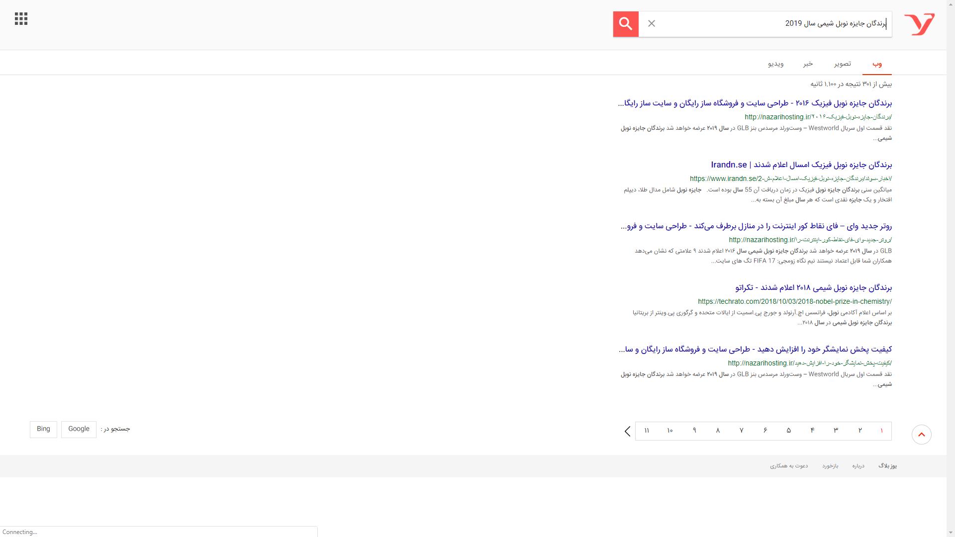 معرفی و مقایسه و بررسی موتورهای جستجوی ایرانی در دوران قطع اینترنت