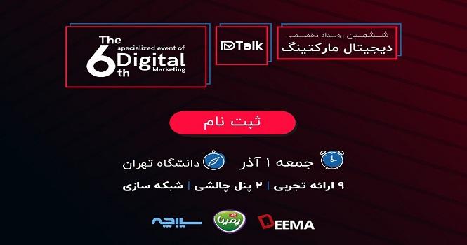 DM Talk رویدادی برای آگاهی؛ بزرگترین گردهمایی دیجیتال مارکتینگ ایران