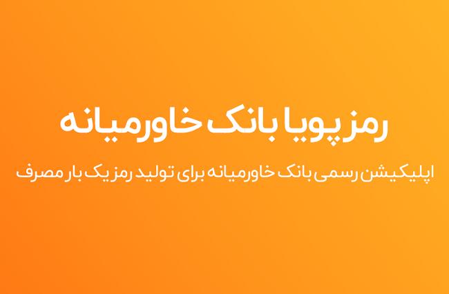 اپلیکیشن رمز پویا بانک خاورمیانه