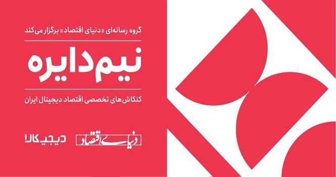پوشش زنده تکراتو ؛ بررسی بازار تجارت الکترونیک ایران در رویداد نیم دایره