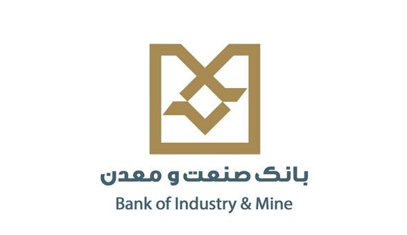 اپلیکیشن رمز ساز بانک صنعت و معدن