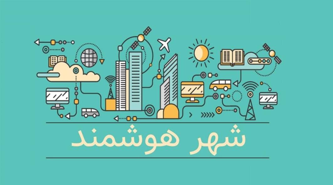 دومین نمایشگاه بینالمللی شهر هوشمند از ۲۲ تا ۲۴ دیماه برگزار میشود