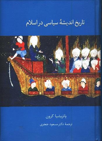 تاریخ اندیشه سیاسی در اسلام اثر پاتریشیا کرون