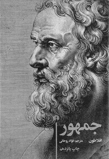 رساله جمهور اثر افلاطون